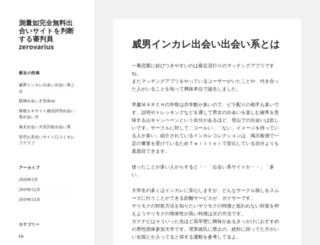zerovarius.net screenshot