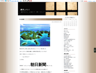 zeze.shiga-saku.net screenshot
