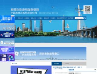 zfcg.sz.gov.cn screenshot
