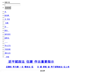 zfw.huzhou.gov.cn screenshot