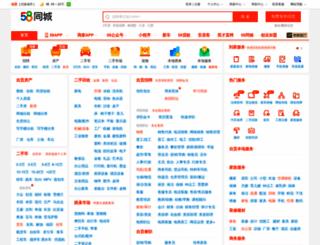 zg.58.com screenshot