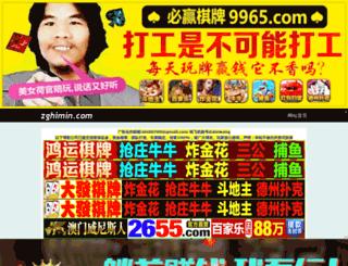 zghimin.com screenshot