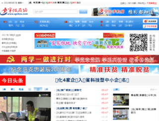 zgnhzx.com screenshot