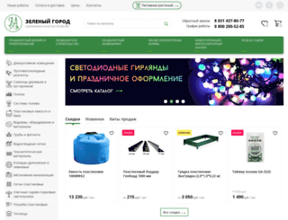 zgorod-nn.ru screenshot