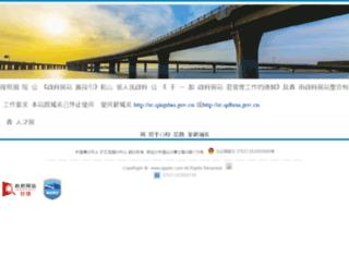 zgqdrc.com screenshot