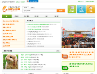 zgyutu.com screenshot