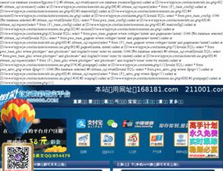 zgywjw.com screenshot