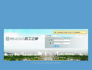 zgzj.njnu.edu.cn screenshot