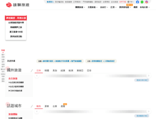 zh-cn.liontravel.com screenshot