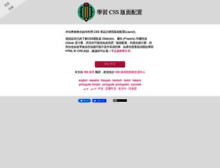 zh-tw.learnlayout.com screenshot