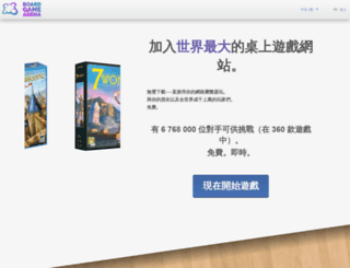zh.boardgamearena.com screenshot