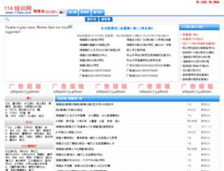 zh.lesson9.com screenshot