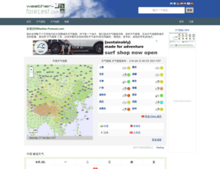 zh.weather-forecast.com screenshot