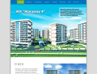 zhagalau4.kz screenshot