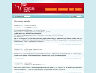 zhalobakz.com screenshot