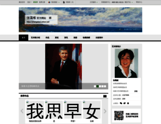 zhangaiwei.artron.net screenshot