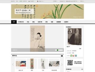 zhangdaqian.artron.net screenshot