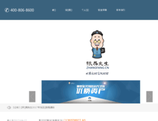 zhangfang.cn screenshot