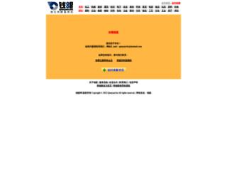 zhangguoshuai.qianyan.biz screenshot