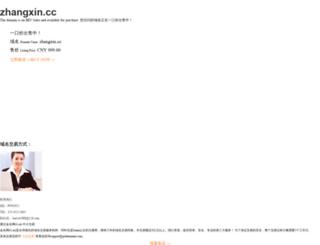 zhangxin.cc screenshot