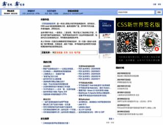 zhangxinxu.com screenshot