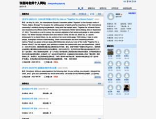zhangyanling.pigai.org screenshot