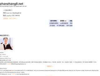 zhanzhang8.net screenshot