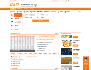 zhaohang.kameng.com screenshot
