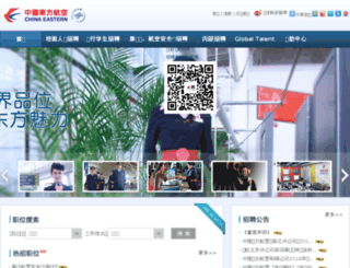 zhaopin.ceair.com screenshot