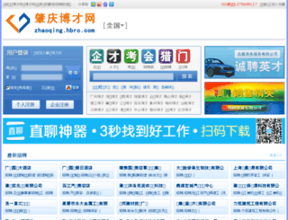 zhaoqing.hbrc.com screenshot