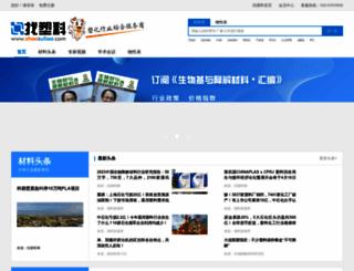 zhaosuliao.com screenshot