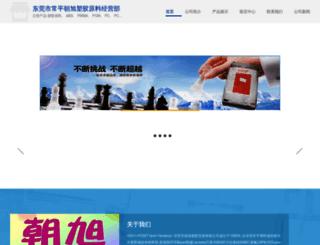 zhaoxu189982.51pla.com screenshot
