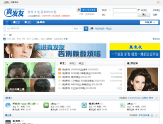 zhenfayou.com screenshot