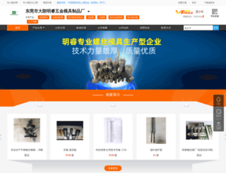zhenglong.luosi.com screenshot