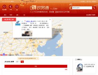 zhengwutong.com screenshot