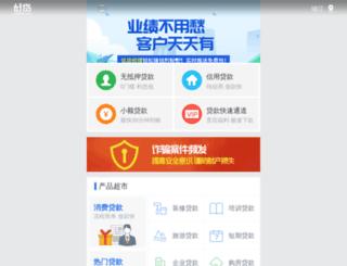 zhenjiang.haodai.com screenshot