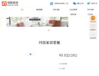 zhenjiang.kkeju.com screenshot