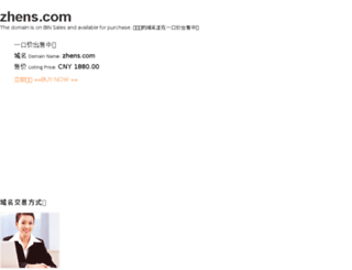 zhens.com screenshot