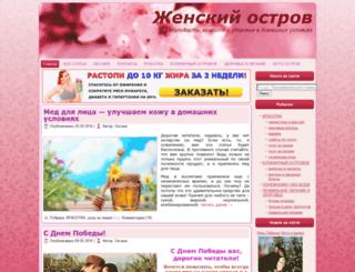 zhenskiyostrov.ru screenshot
