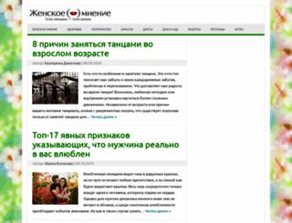 zhenskoe-mnenie.ru screenshot