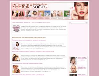 zhenskysait.ru screenshot