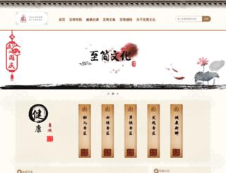 zhi-jian.net screenshot