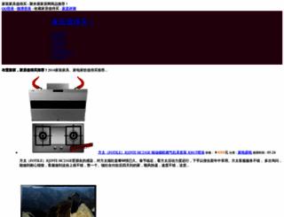 zhi.jumiwu.com screenshot