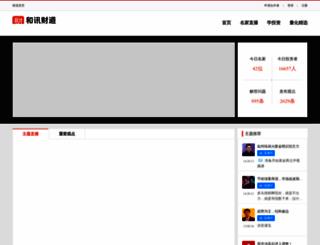 zhibo.hexun.com screenshot