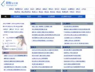zhichenglw.com screenshot