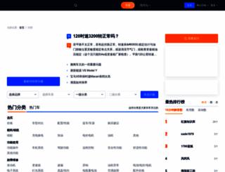 zhidao.autohome.com.cn screenshot
