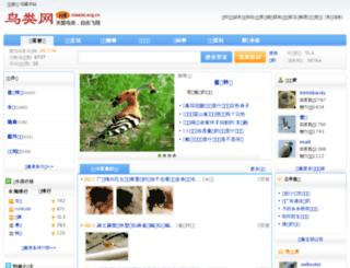 zhidao.niaolei.org.cn screenshot