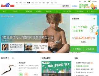 zhidaocommit.baidu.cn screenshot
