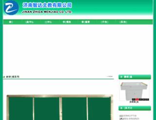 zhidawenjiao.com screenshot