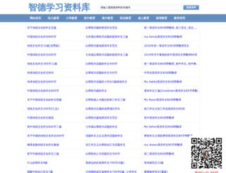 zhideedu.com screenshot